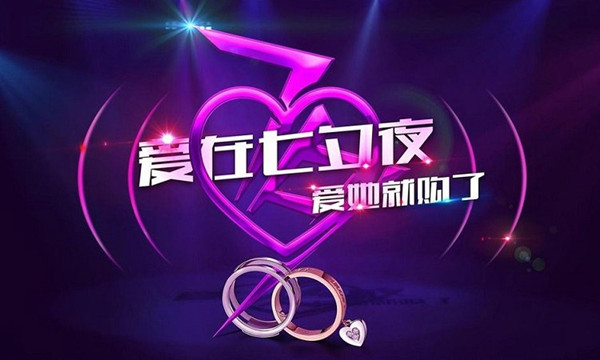 2018七夕情人节图片 七夕情人节图片浪漫唯美分享