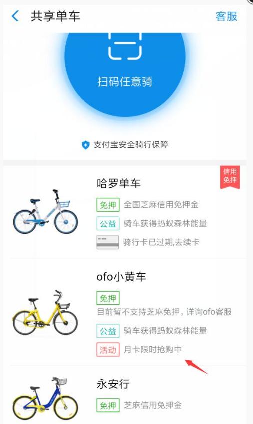 ofo小黄车一元月卡2018