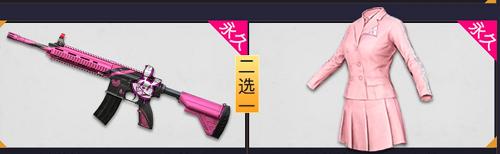 刺激战场火箭少女101皮肤领取地址_刺激战场粉色裙子M416套装领取网站
