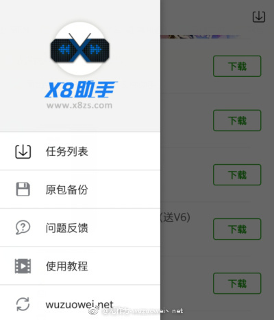 X8助手破解版下载_X8助手免root加速器破解版下载