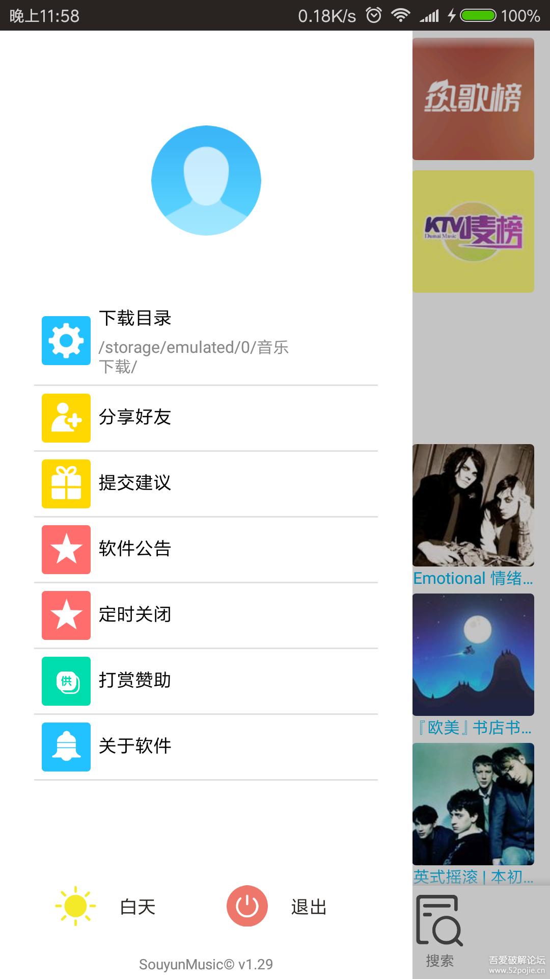 搜云音乐vip解锁版下载_全网付费音乐免费下载