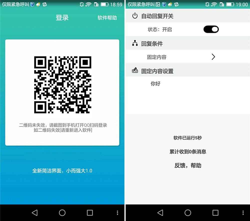 安卓QQ自动回复信息软件下载