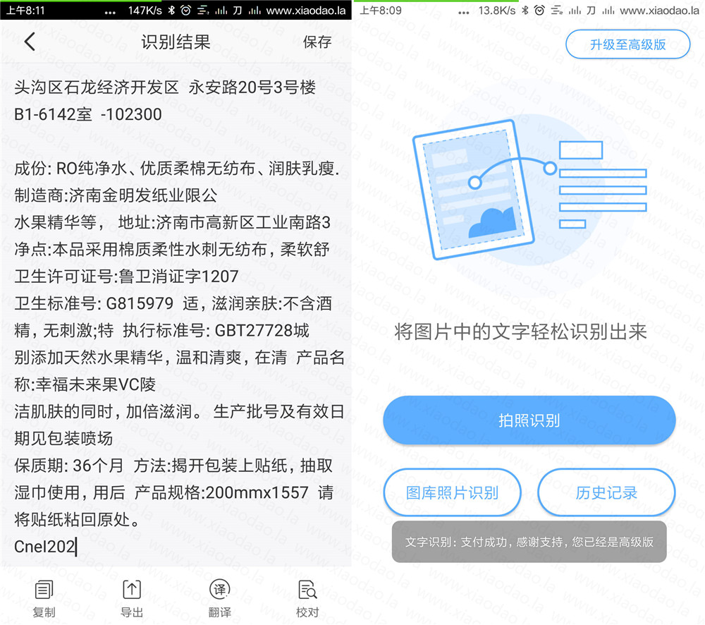 手机文字识别app下载