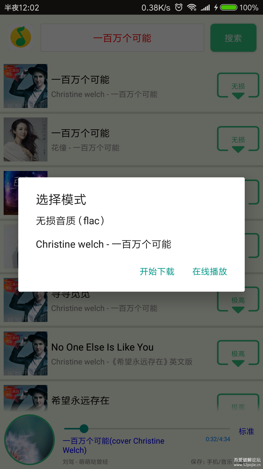 搜云音乐vip破解版下载_全网付费音乐免费下载