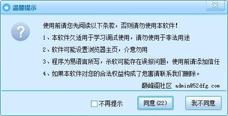 怎么显示IPhoneX在线_巅峰批量卡iPhoneX在线软件下载v1.7 Windows 第2张