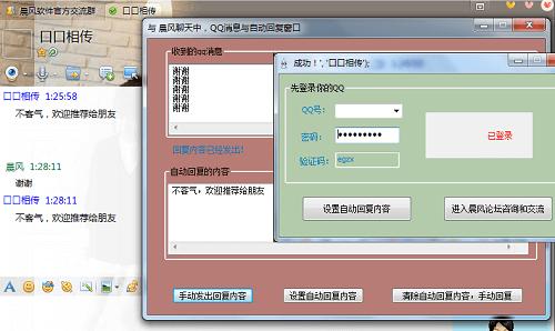 晨风QQ机器人