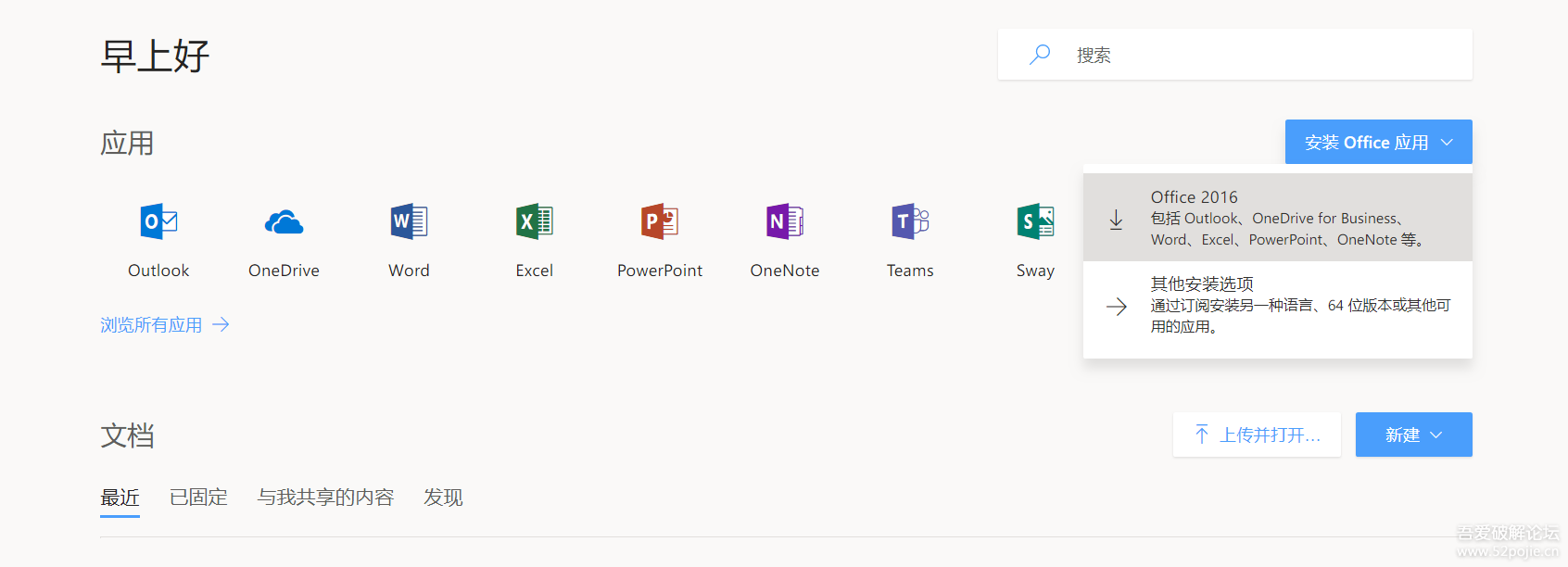 Office 365付费正版版下载_Office 365破解版获取教程分享