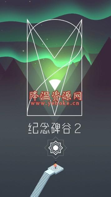 纪念碑谷2 v1.2.13 解锁码解锁版 冒险解密手游 Android 第1张