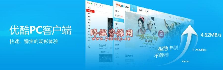 优酷视频 v7.7.7 电脑破解版 各种电视电影都有 Android 第1张