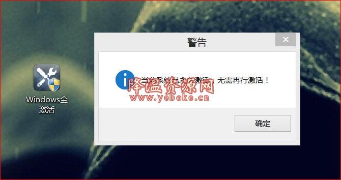 Windows系统全系列激活软件 无毒免费 Windows 第1张