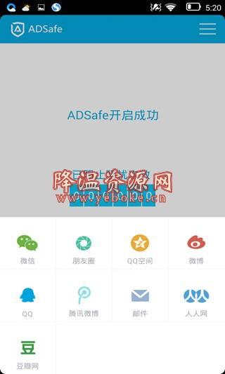 净网大师 v3.0.6 破解版 手机去广告神器 Android 第1张