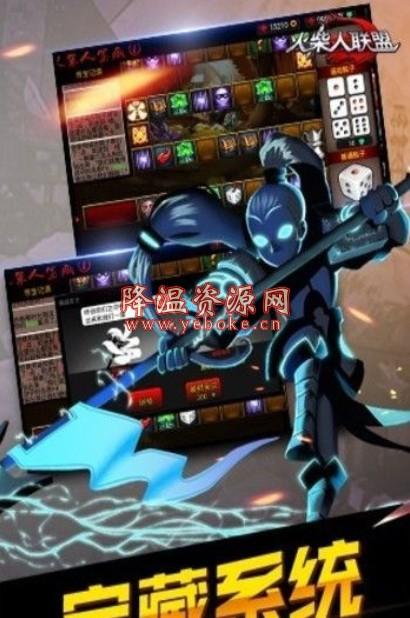 火柴人联盟 解锁版 格斗型手机游戏 Android 第1张
