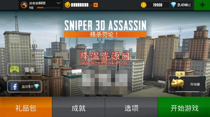 狙击猎手 v2.23.4 破解版 好玩的狙击射击游戏 Android 第1张