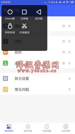 悬浮菜单 v6.5.9 破解版 类似苹果的小白点 Android 第1张