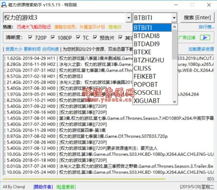 磁力资源搜索助手 v19.05.15 免费版 强大的磁力搜索工具 Windows 第1张