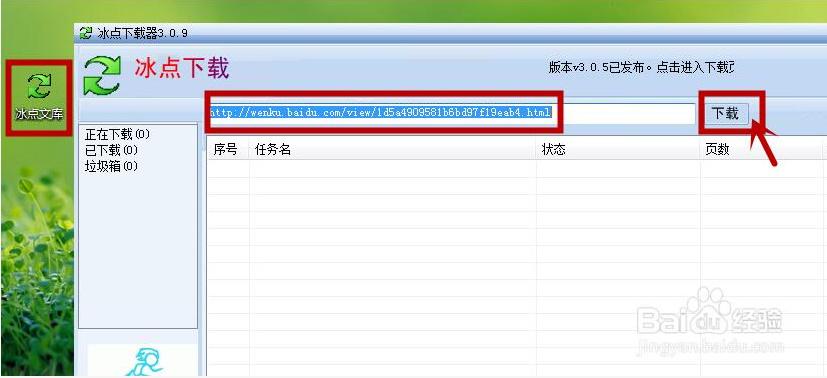 冰点文库下载器破解版 无需会员积分即可下载 Windows 第1张