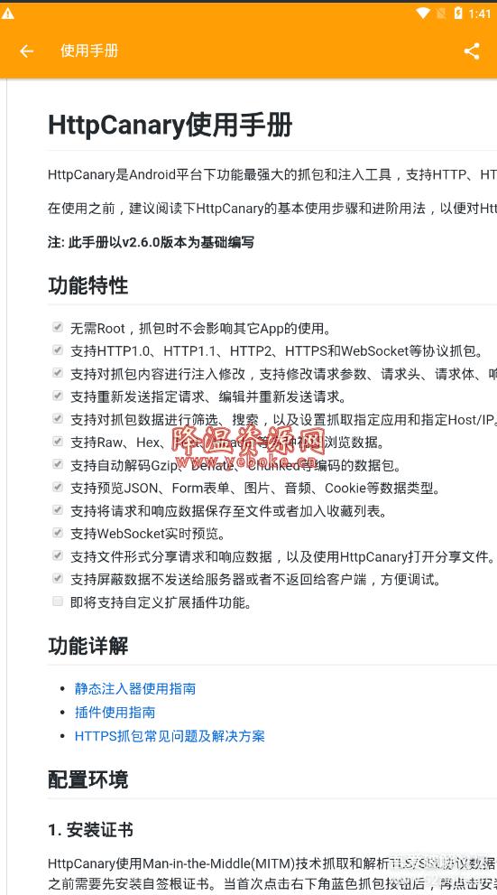 HttpCanary 破解版 安卓抓包工具 Android 第1张
