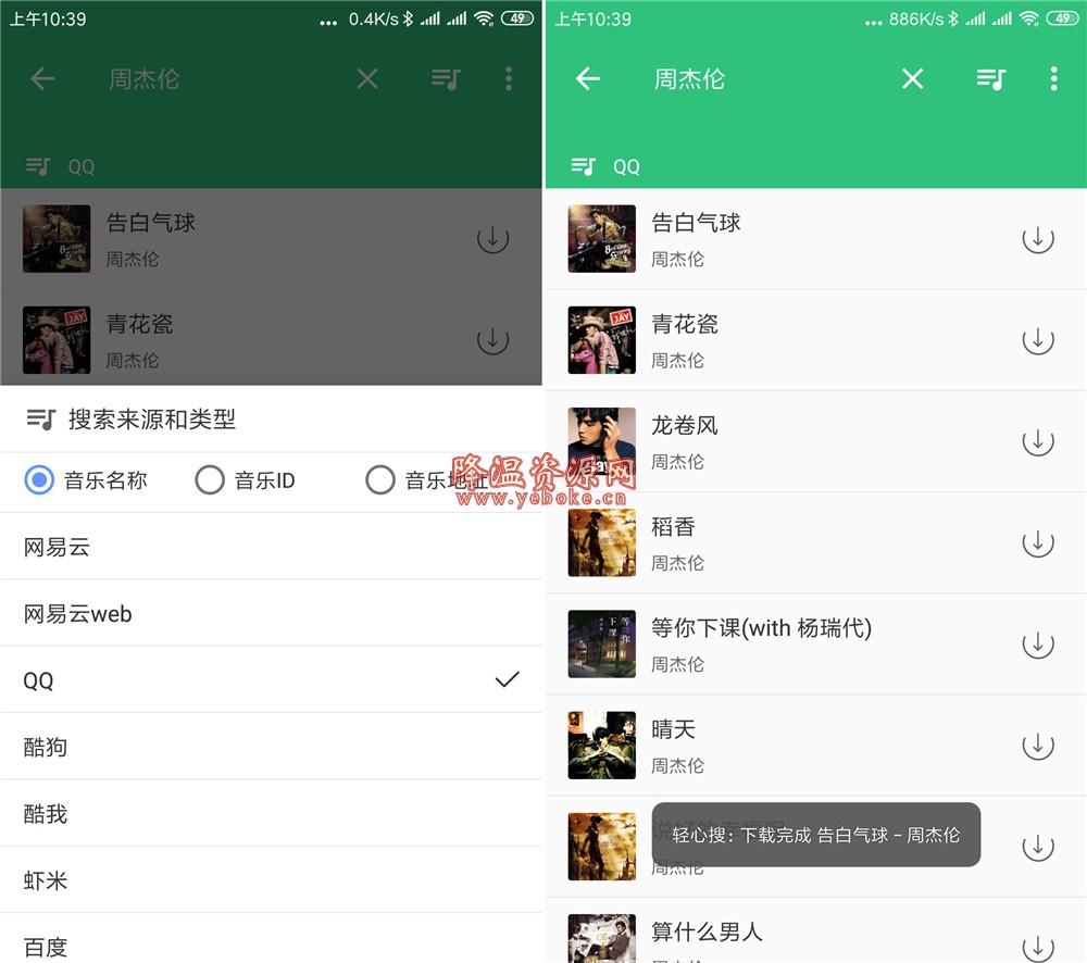 轻心搜 v0.7.4 安卓版 音乐无限制下载软件 Android 第1张
