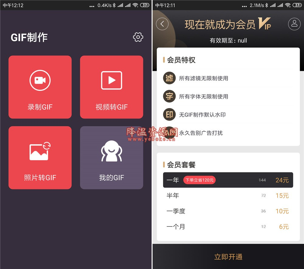 GIF制作软件 v1.3 破解版 手机GIF动图制作工具 Android 第1张