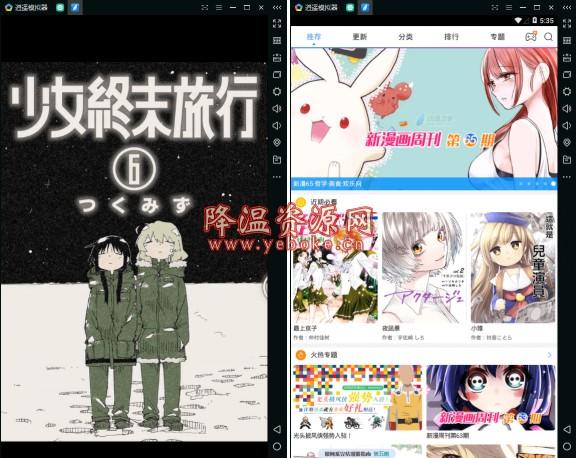 动漫之家 v2.7.011 破解版 Android 第1张