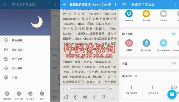 静读天下 v5.0.2 专业版 安卓阅读软件 Android 第1张
