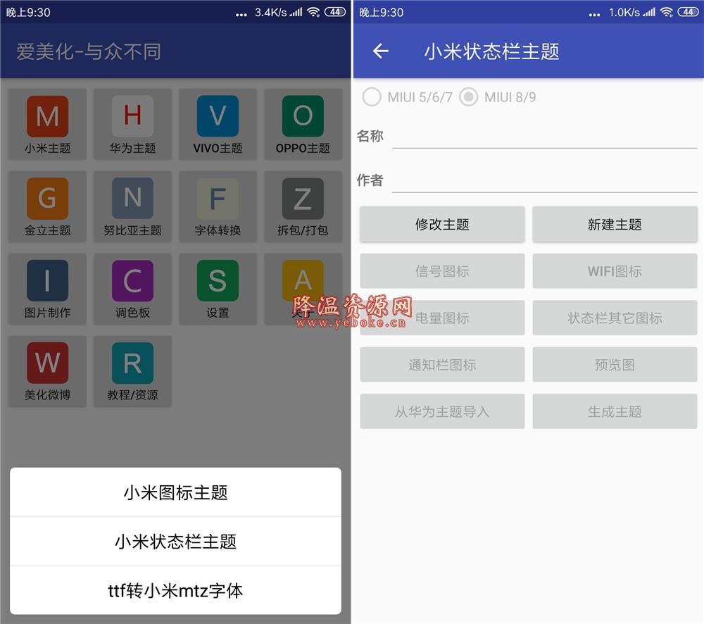 爱美化 v3.1.0 破解版 强大的手机桌面美化软件 Android 第1张