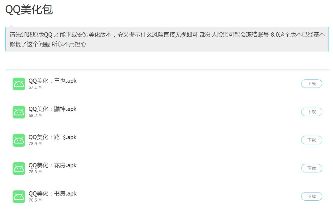QQ美化包集合下载 Android 第1张