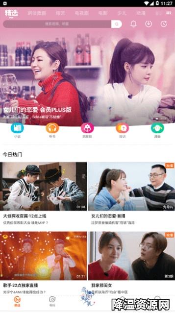芒果TV v6.3.2 安卓解锁版 Android 第1张