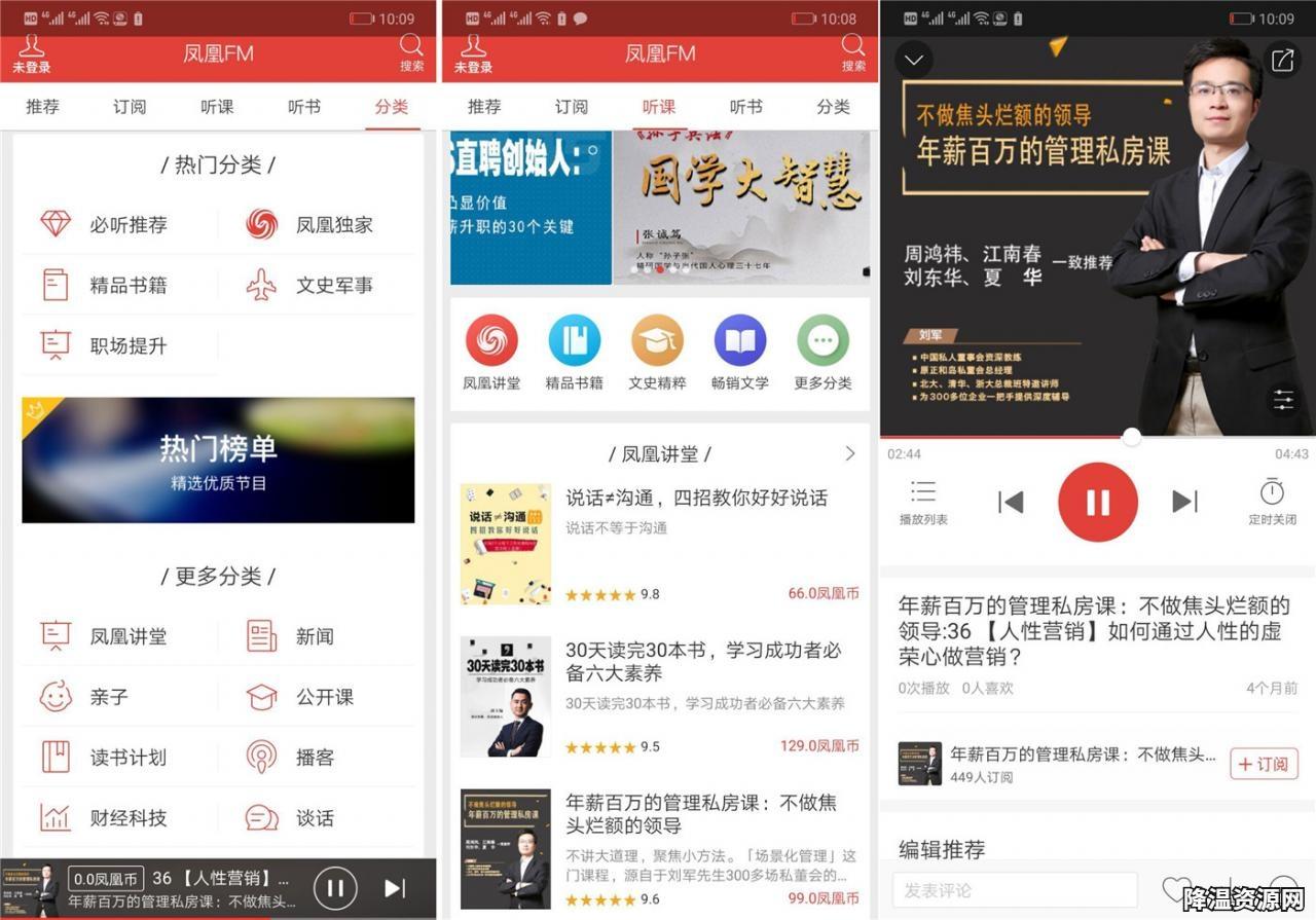 凤凰FM v7.3.3 破解版 Android 第1张