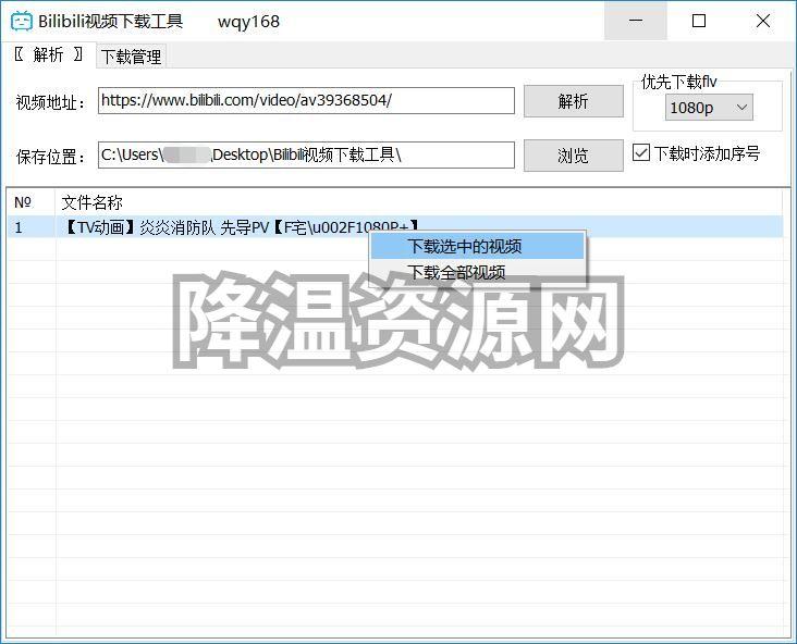 哔哩哔哩bilibili视频免费下载器 Windows 第1张