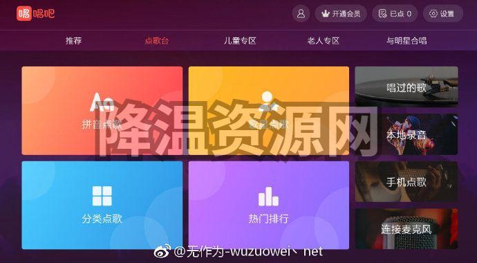 唱吧KTV 会员破解版 Android 第1张