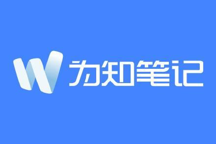 为知笔记 v7.9.1 解锁版 Android 第1张