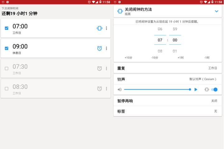 睡你妹闹钟 Alarmy v4.8.3 解锁版 Android 第1张