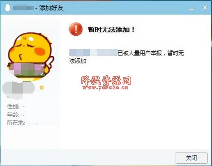 QQ被举报了怎么办?解除QQ风险举报软件 Android 第1张