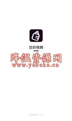 豆奶app破解版-豆奶视频直播官方下载 赚钱软件 第1张