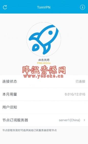 Tom加速器 v1.0 免费版 能够上外国网站的加速器 Android 第1张