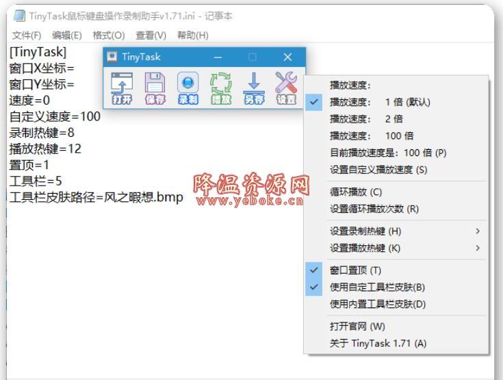 鼠标键盘录制工具TinyTask下载 玩游戏必备 Windows 第1张