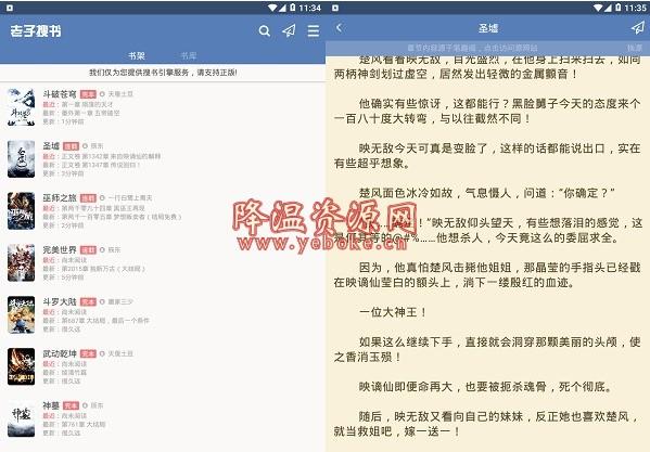 老子搜书 v2.64.2 破解版 看小说神器 Android 第1张