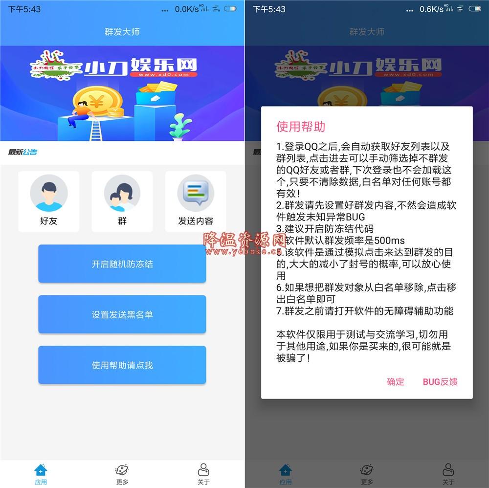 QQ群发大师 免费版 手机QQ群发消息软件 Android 第1张