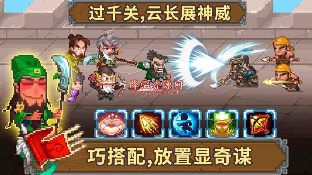 像素魏蜀吴 v4.3.0 解锁版 Android 第1张