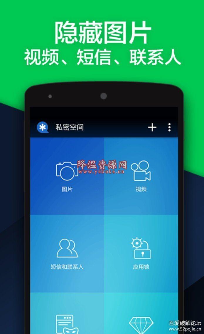 私密空间 v6.9.00.22 破解版 手机文件加密工具 Android 第1张