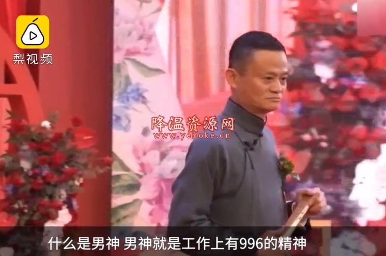 马云996与669开车视频,称男生要达硬指标 新闻热点 第1张