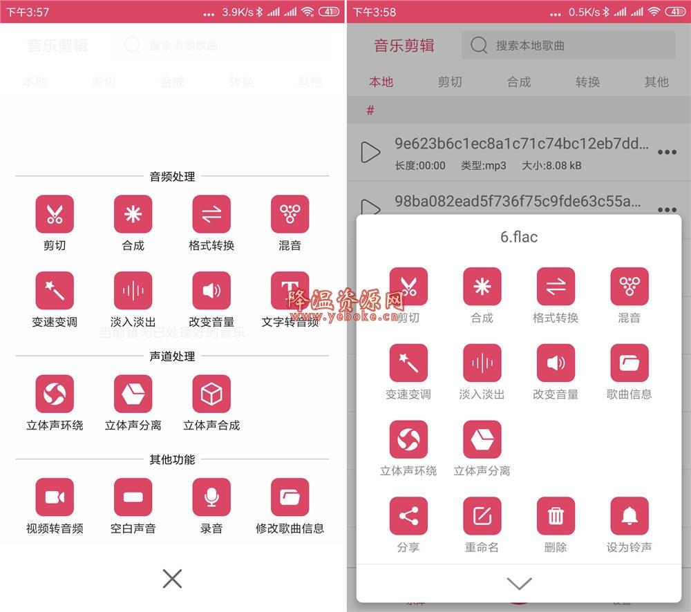 音乐剪辑 v5.3.5 高级解锁版 音乐剪辑工具 Android 第1张