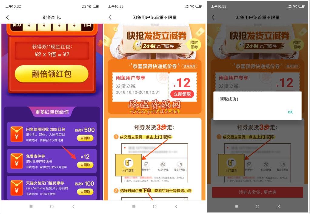 闲鱼app领取12元寄件券方法 活动资讯 第1张