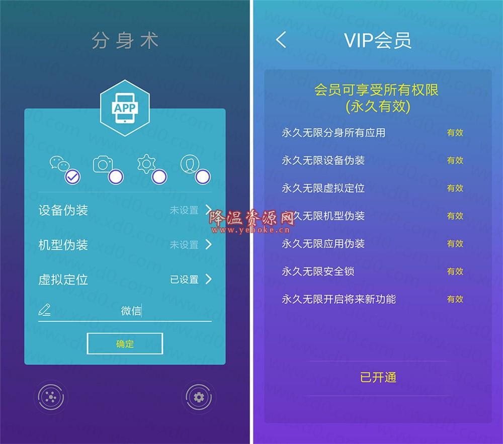 安卓分身术 v2.0 解锁版 Android 第1张