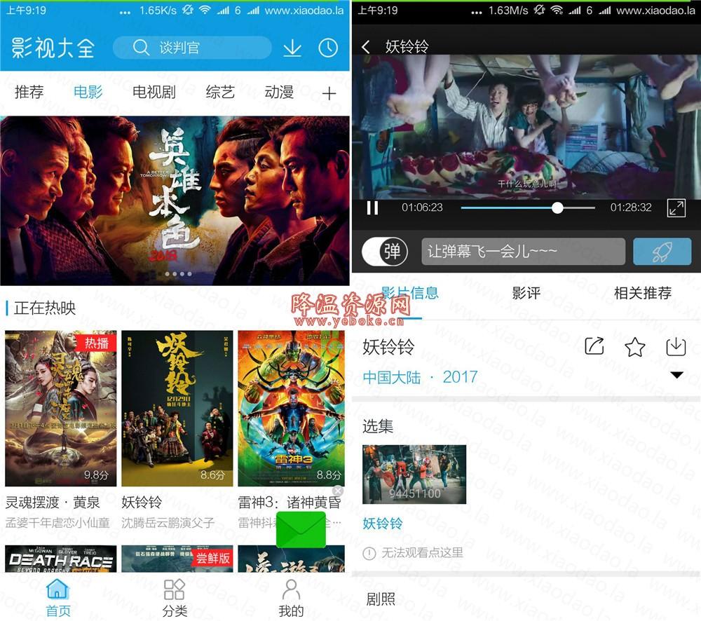 新影视大全app v4.5.6 去广告版 Android 第1张