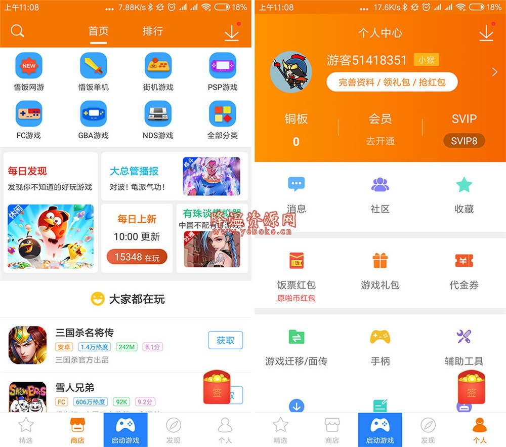 悟饭游戏厅金手指 v3.8.4 SVIP破解版 Android 第1张