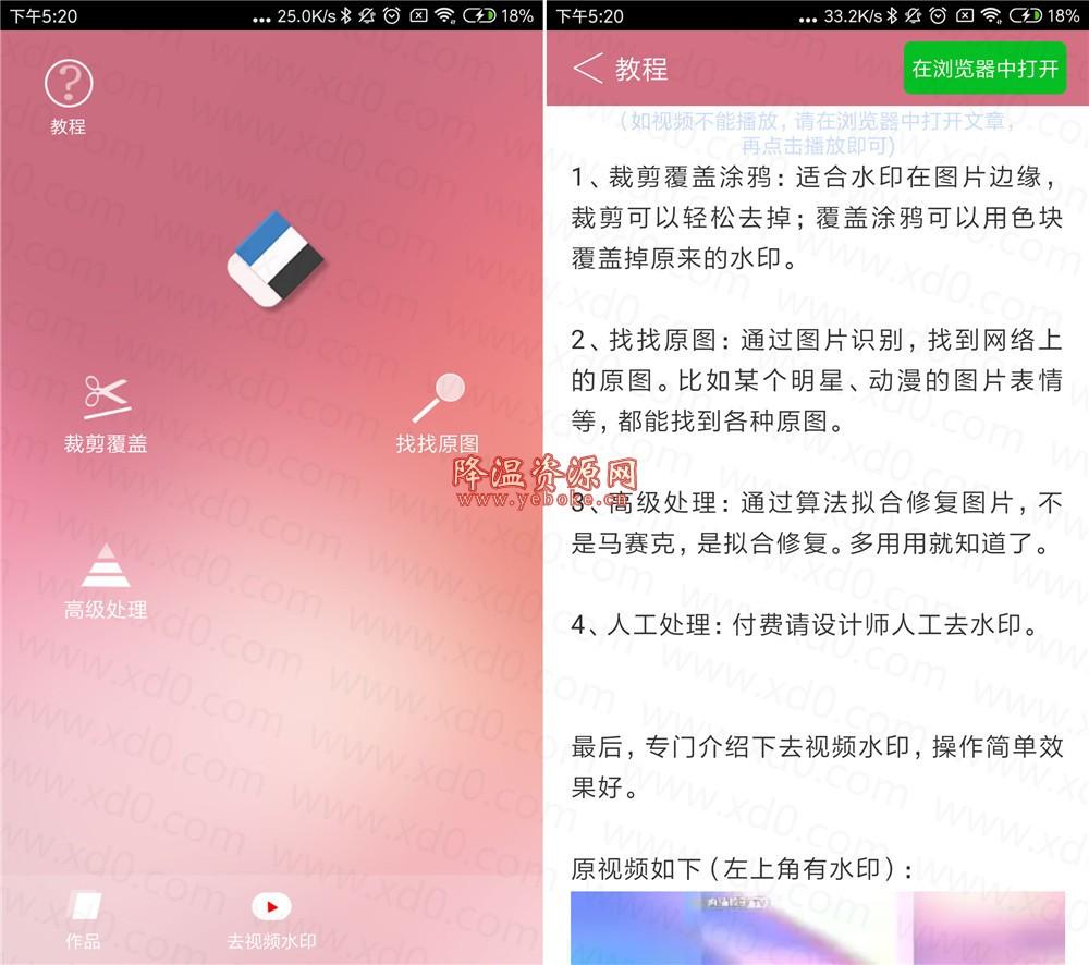 安卓视频去水印 v3.0.0 破解版 Android 第1张
