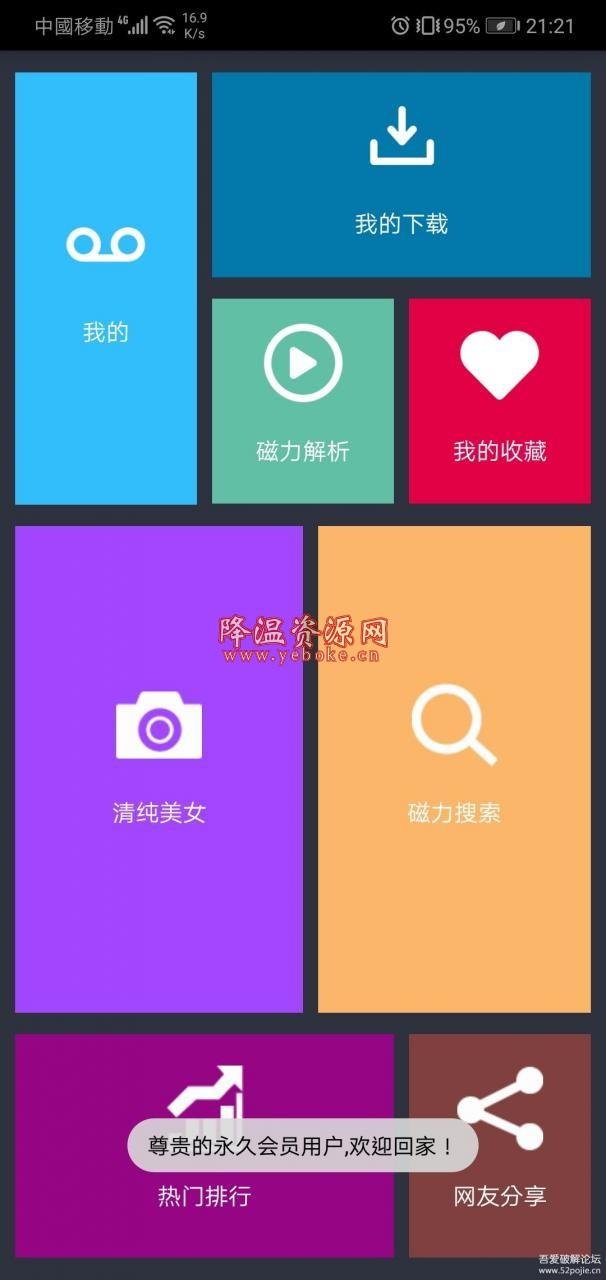 So库云 v5.3.0 vip破解版 Android 第1张