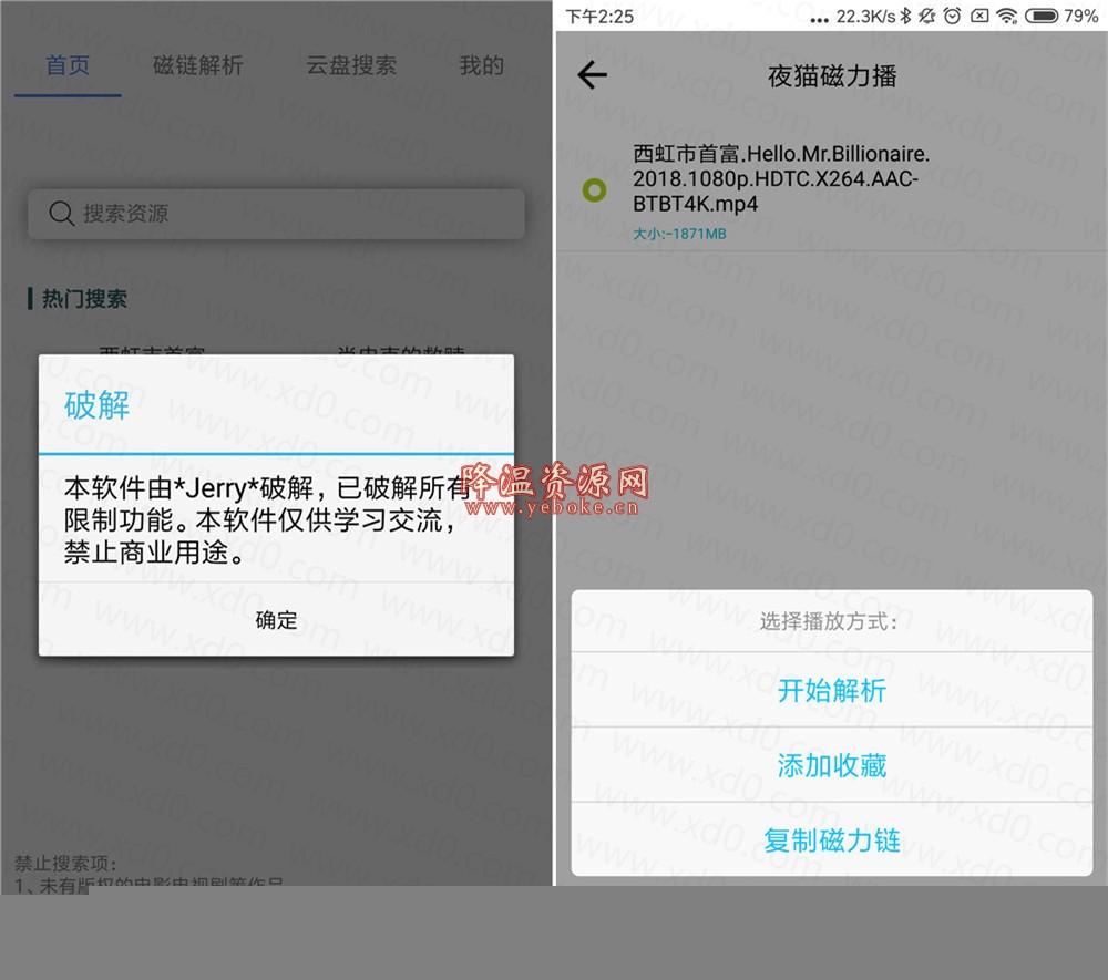 夜猫磁力播 v5.5 破解版 新神器 Android 第1张
